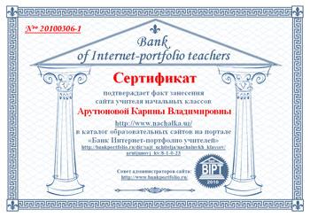 """Наш сайт nachalka.uz получил сертификат сайта """"Банк интернет-портфолио"""""""