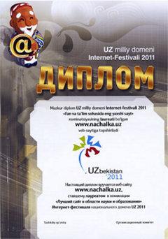 Интернет-фестиваль национального домена UZ 2011