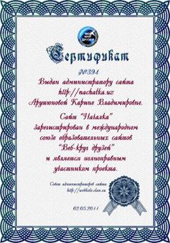 """Наш сайт nachalka.uz получил сертификат сайта """"Веб-круг друзей"""""""