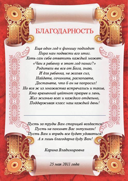 текст грамоты учителю начальных классов
