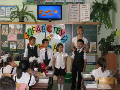 Первый урок в 4 классе