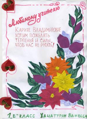 Хачатурян Ванесса