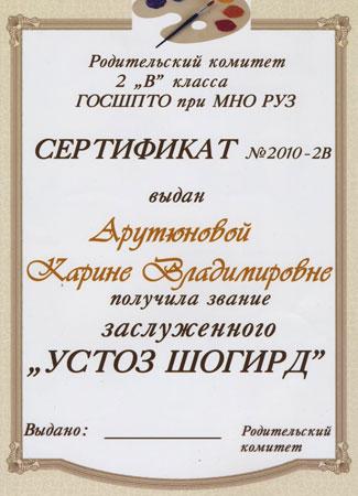 "сертификат ""Устоз Шогирд"""
